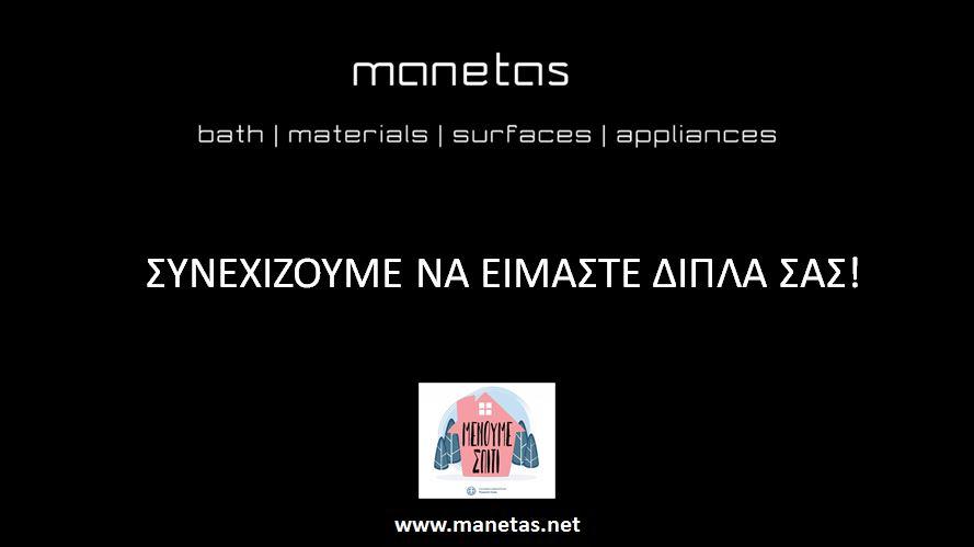 more  - MANETAS